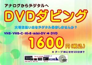 DVDダビングPop
